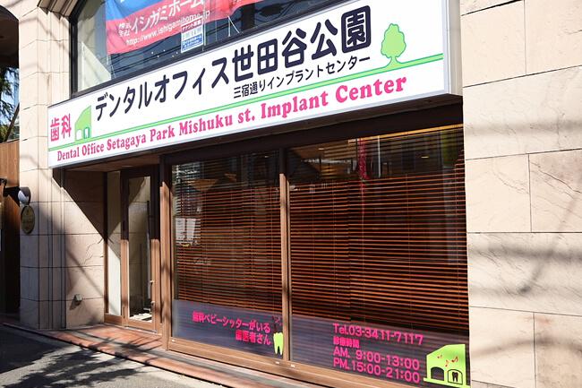 デンタルオフィス世田谷公園photo